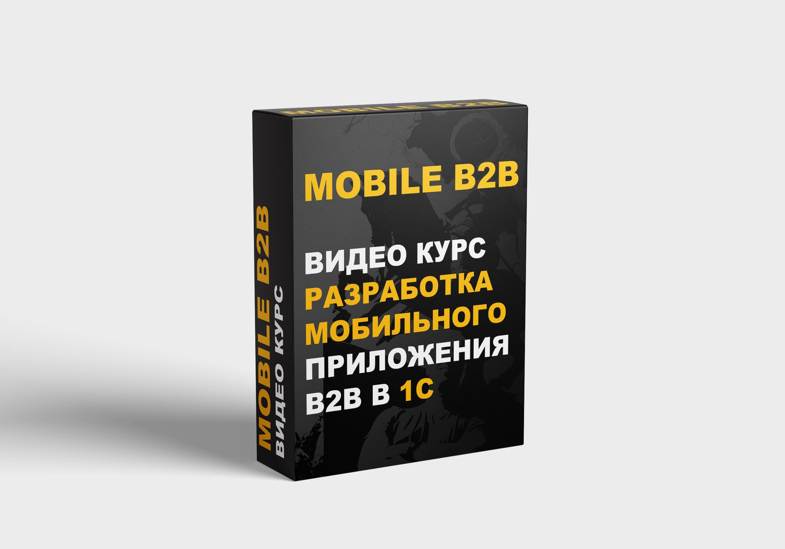 1с мобильное приложение