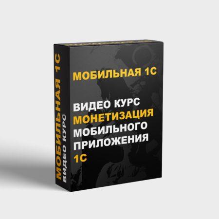 Защищено: Монетизация мобильного приложения 1С