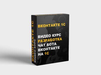 Разработка чатбота ВКонтакте на 1С