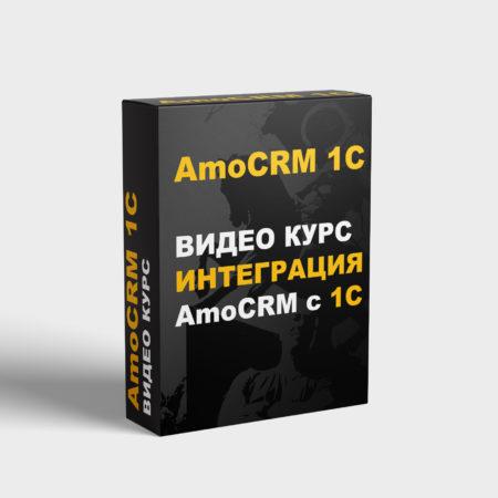 ИНТЕГРАЦИЯ AMOCRM C 1С