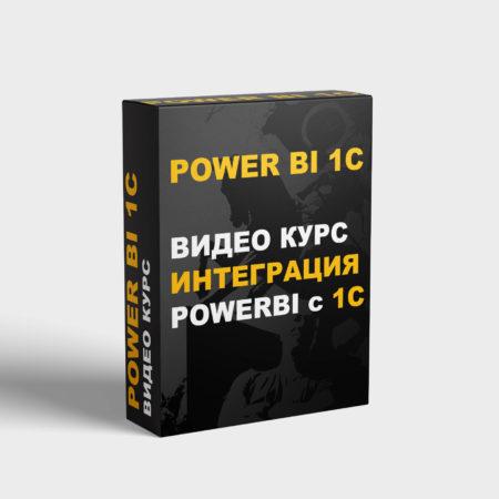 POWER BI 1С. КУРС ПО ИНТЕГРАЦИИ