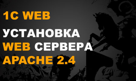 СЕРВЕР 1С APACHE. 1С WEB