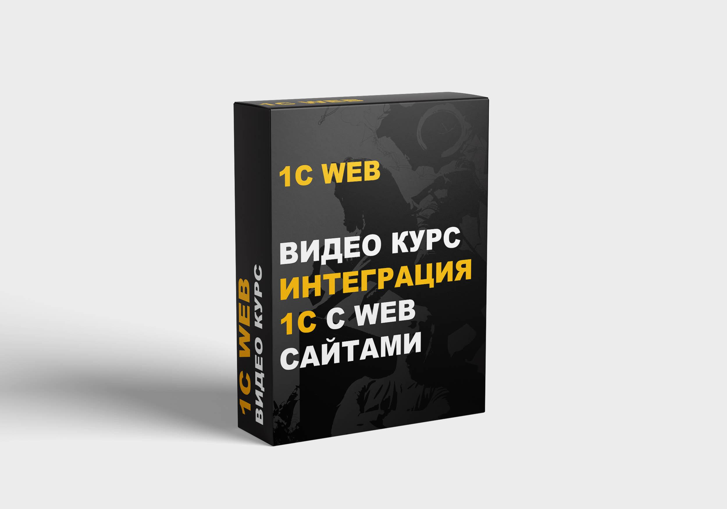 1С WEB