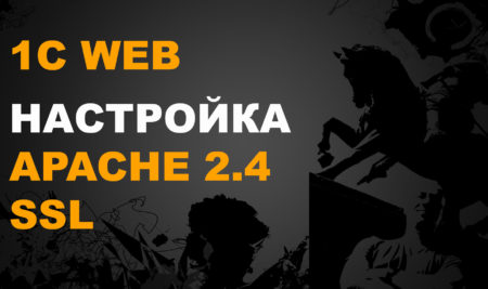 APACHE SSL БЕЗОПАСНАЯ РАБОТА 1С В ВЕБ