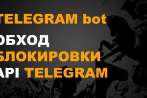 TELEGRAM BOT. ОБХОД БЛОКИРОВКИ API TELEGRAM small