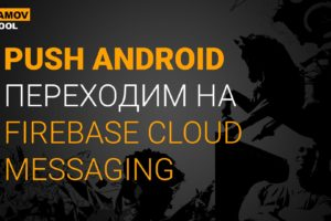 Firebase cloud messaging PUSH small