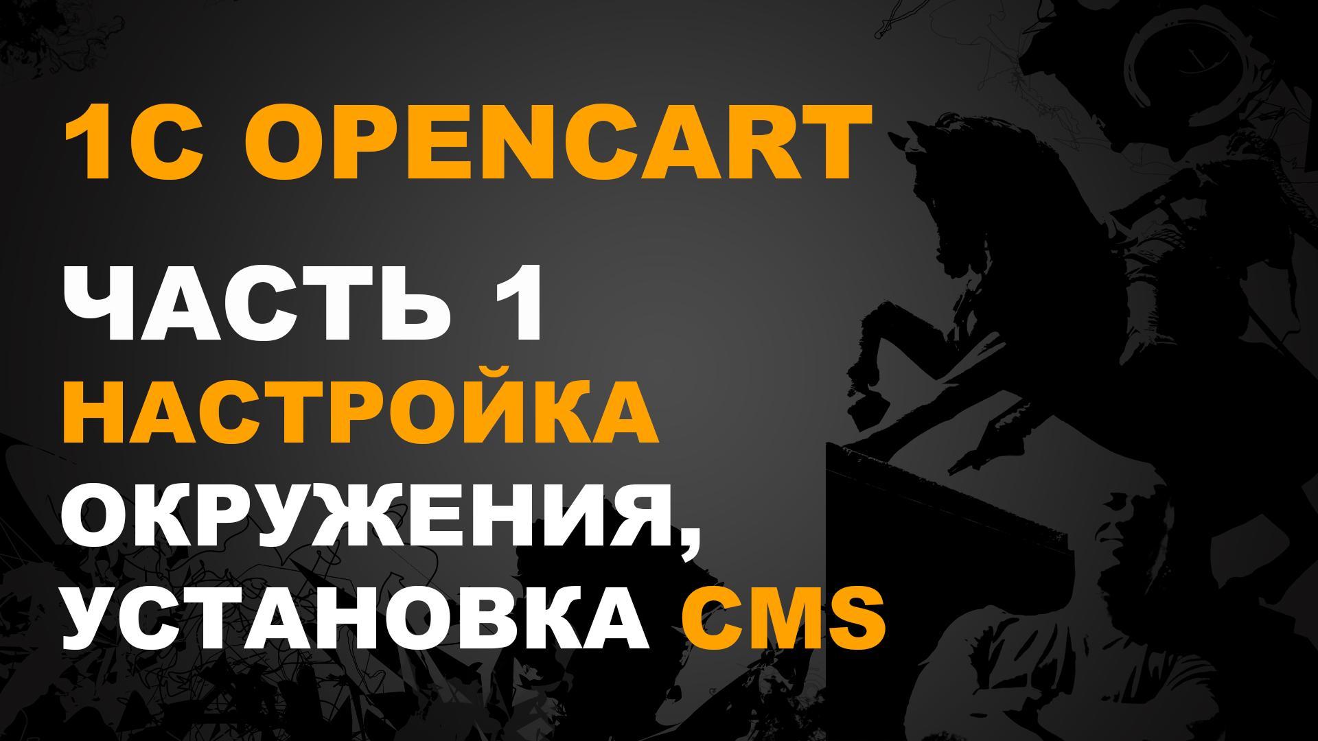 1с opencart