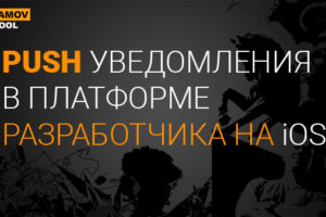 push iOS