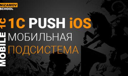 PUSH УВЕДОМЛЕНИЯ НА МОБИЛЬНОЙ 1С ПОД iOS
