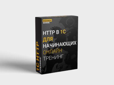 HTTP В 1С ДЛЯ НАЧИНАЮЩИХ 31.05.2020