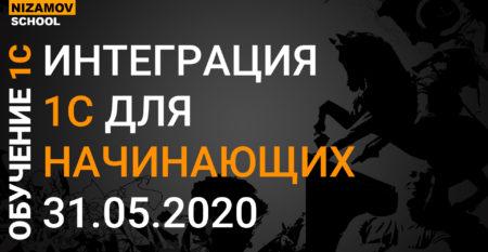 Интеграция 1С для начинающих 31.05.2020