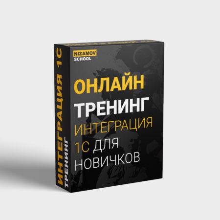 ИНТЕГРАЦИЯ 1С ДЛЯ НАЧИНАЮЩИХ 24.05.2020