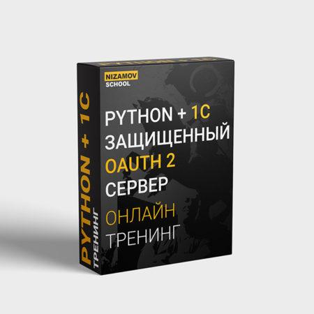 PYTHON + 1C. ЗАЩИЩЕННЫЙ OAUTH 2 СЕРВЕР