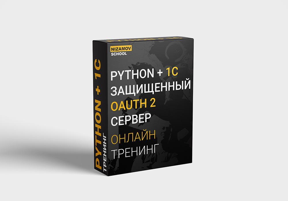 python 1с