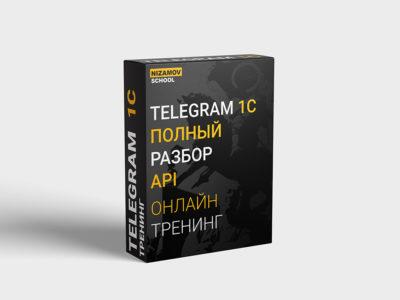 TELEGRAM 1C. ПОЛНЫЙ РАЗБОР API