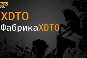 XDTO. ФабрикаXDTO