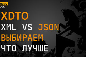 XDTO. XML VS JSON