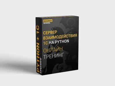 СЕРВЕР ВЗАИМОДЕЙСТВИЯ 1С НА PYTHON