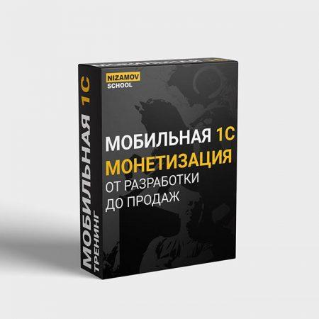 МОБИЛЬНАЯ 1С. МОНЕТИЗАЦИЯ