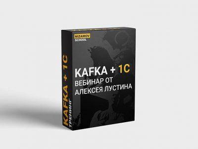 1С + KAFKA