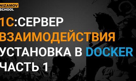 УСТАНОВКА СЕРВЕРА ВЗАИМОДЕЙСТВИЯ 1С В DOCKER. ЧАСТЬ 1