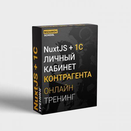 NuxtJS + 1C. Личный кабинет контрагента